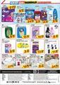Snowy Market 03 - 09 Mayıs 2019 Yeşilpınar Mağazasına Özel Kampanya Broşürü! Sayfa 4 Önizlemesi