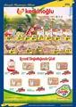 Acem Market 01 - 15 Ağustos 2019 Kampanya Broşürü! Sayfa 2