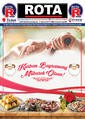 Rota Market 08 - 21 Ağustos 2019 Kampanya Broşürü! Sayfa 1