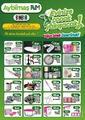Aybimaş 07 - 13 Ağustos 2020 Aybimaş AVM Mağazasına Özel Kampanya Broşürü! Sayfa 1