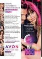 AVON 01 - 31 Ekim 2020 Kampanya Broşürü! Sayfa 2