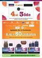 Özdilek Hipermarket 26 - 29 Kasım 2020 Efsane Cuma Kampanya Broşürü! Sayfa 2 Önizlemesi