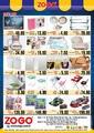 Zogo Market 27 Kasım - 09 Aralık 2020 Kampanya Broşürü! Sayfa 2