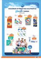 Aypa Market 24 - 30 Aralık 2020 Kampanya Broşürü! Sayfa 7 Önizlemesi