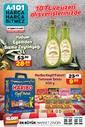 A101 27 Şubat - 05 Mart 2021 Haftanın Yıldızları Kampanya Broşürü! Sayfa 4 Önizlemesi