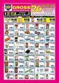 Dip Gross 26 Şubat - 11 Mart 2021 Kampanya Broşürü! Sayfa 1