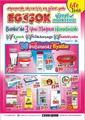 Egeşok Market 19 - 31 Mayıs 2021 Kampanya Broşürü! Sayfa 1