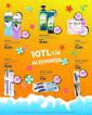 Eve Kozmetik 06 Temmuz - 04 Ağustos 2021 Kampanya Broşürü! Sayfa 2