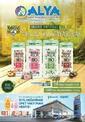 Alya Market 07 - 24 Ağustos 2021 Kampanya Broşürü! Sayfa 1