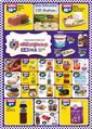 Düzpaş Hipermarket 15 - 30 Eylül 2021 Kampanya Broşürü! Sayfa 1