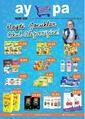 Aypa Market 04 - 12 Eylül 2021 Kampanya Broşürü! Sayfa 1